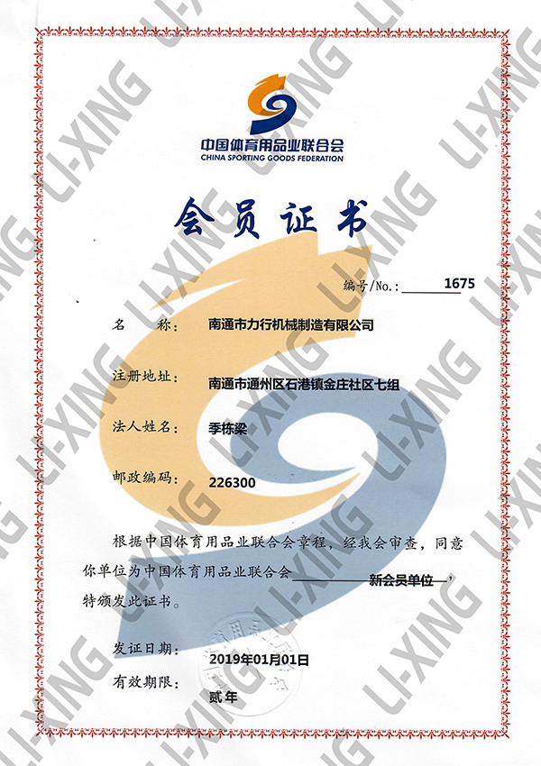 China Sporting Goods Industry Membership Certificate