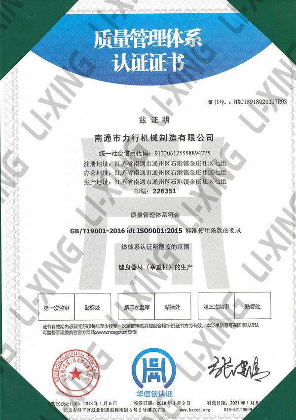 Quality Management System Certification - Chinese